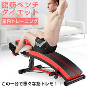 腹筋ベンチ腹筋マシン筋トレベンチエクササイズお腹背筋腹筋マシンフィットネストレーニングダイエット自宅室内健康