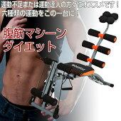 腹筋マシーン筋トレ腹筋マシンエクササイズ腹筋マシンフィットネストレーニングダイエットローラー六種類の運動をこの一台に!室内用運動健康