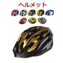 【8/25限定 ポイント5倍】ヘルメット 自転車 大人用 おしゃれ スケートボード ヘルメット 大人 サイクルヘルメット ロ…