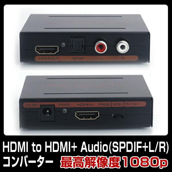 送料無料 HDMI to HDMI+Audio(SPDIF+L/R) コンバーター HDMI分配器 1080p対応 HDMIオーディオ変換器 hdmi音声分離器 hdmi spdif信号変換器 ps3/ps4/Blu-ray player/cable box/ Apple TV など対応