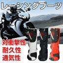 レーシングブーツ バイクブーツ レーシングブーツ バイク用靴/ブーツ バイクブーツ プロテクトスポーツブーツ バイク用靴 ブーツ 赤/黒/白