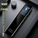 録音機 ボイスレコーダー 小型 高音質 長時間 高性能 16GB 大容量 24時間連続録音 USB ICレコーダー 小型 簡単 超薄 …