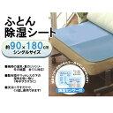 ふとん除湿シート 90×180cm シングルサイズ 除湿 防カビ 消臭 湿気取りシート 除湿マット 吸湿マット 布団の下の湿気…