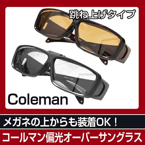 【送料無料】Coleman メガネの上からサングラス コールマン 跳ね上げタイプ 偏光オーバーサングラス サングラス オーバーグラス