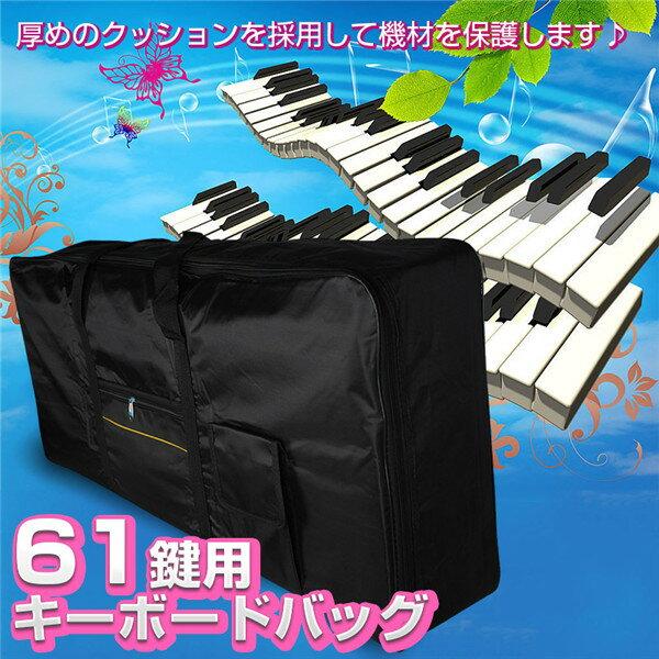 キーボードケース 61鍵用 ソフトケース 軽量 キーボードバッグ 61鍵 キーボードカバー 楽器 収納ケース バッグ 楽器 収納 持ち運びに ブラック 送料無料 あす楽