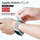 Apple Watch バンド ステンレス おしゃれ 44mm 42 40 38 mm アップルウォッチ バンド ステンレス series SE 6 5 4 3 2…