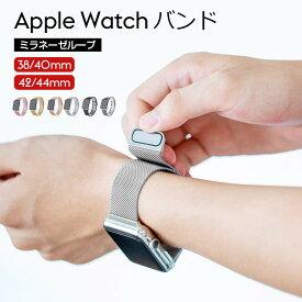 Apple Watch バンド ステンレス おしゃれ 44mm 42 40 38 mm アップルウォッチ バンド ステンレス series SE 6 5 4 3 2 1 交換バンド 替えベルト マグネット 女性 男性