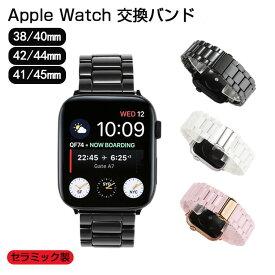 Apple Watch バンド セラミック おしゃれ 44mm 42 40 38 mm アップルウォッチ バンド ベルト セラミック series SE 7 6 5 4 3 2 1 applewatch 40 44 42 38mm バンド レディース メンズ 腕時計 交換ベルト ベルト 交換 用 替えベルト セラミック ベルト 装着簡単 互換品