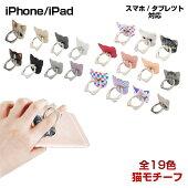 スマホリングネコ型2個セット落下防止スマホスタンド猫リングスマホリングiPhone8スマホリングipadandroidXperiaGALAXY全機種対応タブレットPCリングスタンドメール便送料無料
