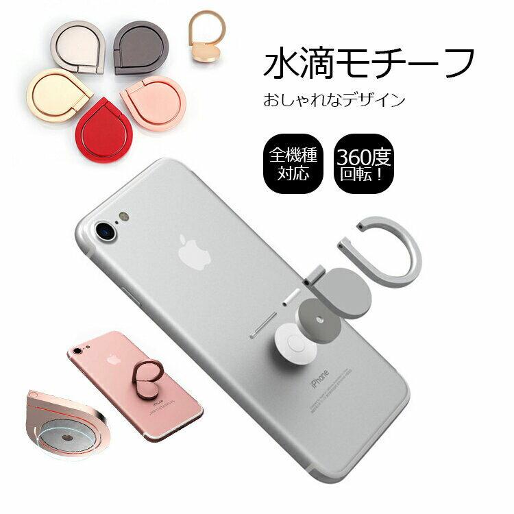 スマホリング おしゃれ スマホリング かわいい 水滴型 キラキラ iPhone/android/ipad リング スタンド 全機種対応 スマホリング かわいい スマホリング 落下防止