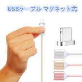 送料無料USBケーブルiPhone7ケーブルtype-cusbケーブルマグネット式iPhoneケーブルマイクロUSBケーブルアンドロイドusbケーブル強化ナイロンメッシュアルミ合金1miphone/Android/type-cケーブルデータ転送