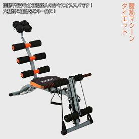 【全品ポイント5倍+クーポン配布中】腹筋マシーン 筋トレ 腹筋 マシン エクササイズ 腹筋マシン フィットネス トレーニング ダイエット ローラー 六種類の運動をこの一台に! 室内用 運動 健康