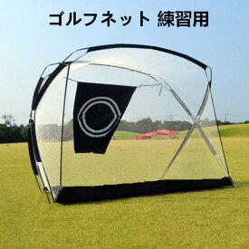ゴルフネット 練習用 ゴルフネット 折りたたみ 自宅 防球ネット ゴルフ 頑丈 大型 幅290cm 高さ200cm トレーニング用 収納バッグ付き