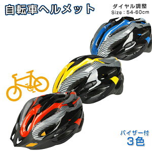 ロードバイク ヘルメット 自転車 大人 ジュニア ヘルメット 自転車 小学生 高年生 自転車ヘルメット 大人用 おしゃれ 軽量 通勤 通学 54-60cm ダイヤル調整可能 バイザー付 21孔 サイクルヘルメ
