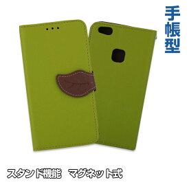Huawei P10 lite ケース 手帳型 スマホ ケース かわいい 手帳 カード収納 マグネット式 葉っぱ ストラップ 落下防止ストラップ付き P10 lite ケース 軽量 衝撃吸収 おしゃれ