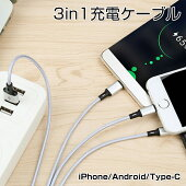 充電ケーブルiphone充電ケーブルtype-c充電ケーブルアンドロイド充電ケーブル3in1usbケーブルiphone充電ケーブルtype-cケーブルusbケーブルAndroid1.2mスマホMicroUSBケーブル同時充電可送料無料