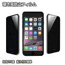 フィルム iphone x xs 11 pro フィルム 覗き iphone 8 8Plus 7 7Plus 覗き見防止 フィルム 液晶 保護 フィルム のぞき見 防止 iphone 6 6s plus