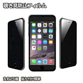 iPhone8フィルムiPhone8Plus覗き見防止フィルム保護フィルムiPhone7Plus覗き見防止フィルム液晶保護フィルムiPhone8フィルムiPhone8Plusフィルムのぞき見防止フィルムメール便送料無料