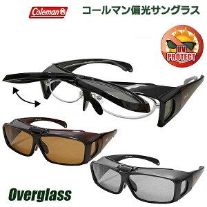 Coleman メガネの上からサングラス コールマン 跳ね上げタイプ 偏光オーバーサングラス サングラス オーバーグラス