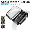 アップルウォッチ 保護ケース カバー Apple Watch カバー Series 6 5 4 3 2 se ケース 38 40 42 44mm 全面保護 メッキ…