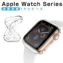 アップルウォッチ 保護ケース カバー Apple Watch カバー Series 6 5 4 3 2 se Series3 ケース 38 40 42 44mm 全面保…