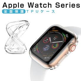 アップルウォッチ 保護ケース カバー Apple Watch カバー Series 6 5 4 3 2 se Series3 ケース 38 40 42 44mm 全面保護 カバー アップルウォッチ 保護ケース44mm ソフト TPU クリア 透明 耐衝撃 超薄 おしゃれ 互換品