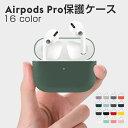 AirPods Pro ケース カバー かわいい 可愛い AirPods Proケース おしゃれ シリコン 耐衝撃 防塵 エアーポッズ プロ ケ…