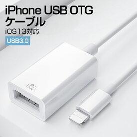 iPhone USB OTG ケーブル USB 変換 アダプタ MIDI キーボード カメラ 接続可能 カメラアダプタ OTG機能 iPhone iPad iOS 13以降に対応