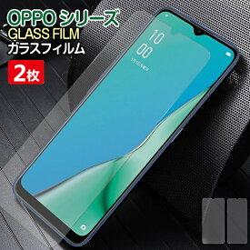 2枚セット OPPO A5 2020 OPPO Reno3 A ガラスフィルム 透明 オッポ 強化ガラス 保護フィルム 液晶フィルム 硬度9H 高透過 衝撃吸収 液晶保護 飛散防止 スマホフィルム クリア