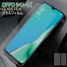 OPPO A5 2020 OPPO Reno3 A ガラスフィルム 透明 オッポ 強化ガラス 保護フィルム 液晶フィルム 硬度9H 高透過 衝撃吸収 液晶保護 飛散防止 スマホフィルム クリア