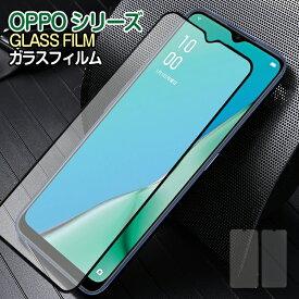 OPPO A5 2020 OPPO Reno3 A ガラスフィルム オッポ 強化ガラス 保護フィルム 全面保護 液晶フィルム 硬度9H 高透過 衝撃吸収 液晶保護 飛散防止 スマホフィルム