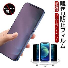 覗き見防止フィルム iPhone12 フィルム 保護フィルム ブルーライトカット スマホ iPhone 12 mini 覗き見防止フィルム マット仕様 液晶保護 左右25度 目に優しい 指紋 気泡 防止