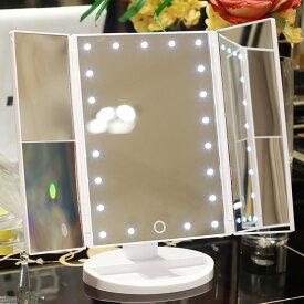 led ミラー 卓上ミラー 鏡 三面鏡 ライト付き 卓上 おしゃれ 折りたたみ ミラー USB 電池式 2WAY給電 22灯 2倍&3倍拡大鏡 女優 メイク LED 化粧鏡 ミラーライト 卓上 2色