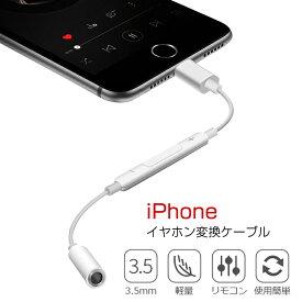【8/20限定 ポイント5倍&クーポン配布中】iPhone 8 8Plus 7 7 Plus イヤホン 変換アダプタ イヤホンジャック iPhone XS XS Max X イヤホン 変換ケーブル 音楽再生 オーディオ ジャック 3.5mm 変換アダプター