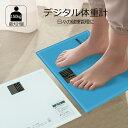 体重計 デジタル コンパクト 最大計量150kg 体重計 デジタル体重計 計量範囲 3〜150kg おすすめ シンプル 日々の健康…