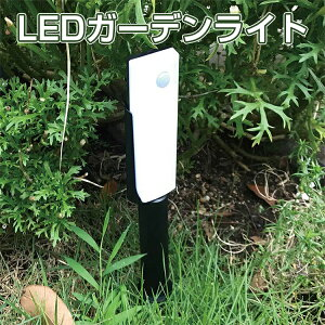 ガーデンライト センサー 人感センサー センサーライト 屋外 人感 led LEDライト 電池式 自動点灯 防水 IPX4 埋め込み式 防犯ライト センサーライト 人感センサー 庭先 玄関 オーム電機