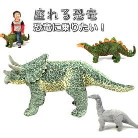 座れるアニマル 座れる ぬいぐるみ 座れる動物 耐荷重80kg 恐竜 チェア イス いす ステゴサウルス 子供 キッズ 大人でも座れる インテリア かわいい おしゃれ クリスマス プレゼント に最適