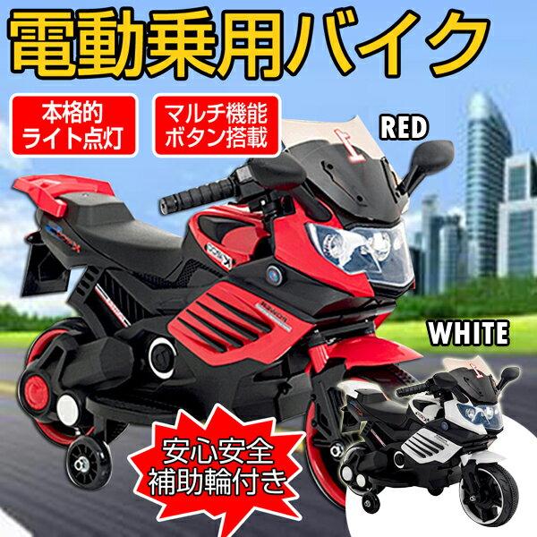 電動バイク 子供用 電動乗用バイク 充電式 乗用玩具 電動 子供用 キッズバイク レーシングバイク バイクプレゼントに最適 かっこいい! プレゼント レッド ホワイト あす楽