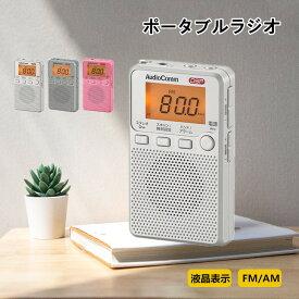 ポータブルラジオ AM/FM ラジオ 小型 おしゃれ ポケットラジオ 携帯ラジオ 高感度 小型 おすすめ ワイドFM対応 DSP ステレオ デジタル FM ラジオ AM ラジオ 時計 アラーム スリープ
