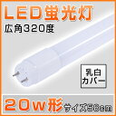 led蛍光灯 20w形 直管 58cm 広角320度 昼光色 昼白色 電球色 グロー式工事不要 led蛍光灯 20w led 蛍光灯 20型 20w型 led ...