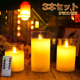 グラス入り 蝋製 キャンドルライト LED 3本 + リモコン セット 本物の炎のような揺れ クリスマス キャンドルライト 3 キャンドル led ライト タイマー 点灯モード 明るさ 切替 電池式 おしゃれ 間接 照明