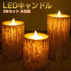 木目調 蝋製 キャンドルライト LED 3本+リモコンセット キャンドル ライト 本物の炎のような揺れ クリスマス キャンドルライト タイマー 点灯モード 明るさ 切替 ろうそく 電池式 おしゃれ 間接 照明 寝室