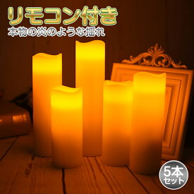 蝋製 LED キャンドルライト 5本+リモコンセット 波浪口 キャンドル ライト クリスマス キャンドルライト タイマー 点灯モード 明るさ 切替 蝋燭 ろうそく テーブルランプ 電池式 おしゃれ 間接 照明 寝室