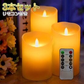 蝋製 キャンドルライト LED 3本 + リモコン セット キャンドル ライト 本物の炎のような揺れ クリスマス キャンドルライト 3 タイマー 点灯モード 明るさ 切替 ろうそく テーブルランプ 電池式 おしゃれ 照明