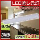 オーム電機 OHM LED流し元灯 配線工事必要 昼光色 20W形相当 LEDキッチンライト 人感センサー付き 蛍光灯