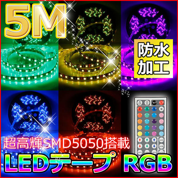 送料無料 LEDテープ 5M LEDテープ 防水 RGB LEDテープライト 300連SMD5050 LEDライト ledテープ 5m ledテープ 防水 ledテープ RGB LEDテープライトセット あす楽
