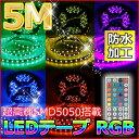 送料無料 LEDテープ 5M LEDテープ 防水 RGB LEDテープライト 300連SMD5050 LEDライト ledテープ 5m ledテープ 防水 le...