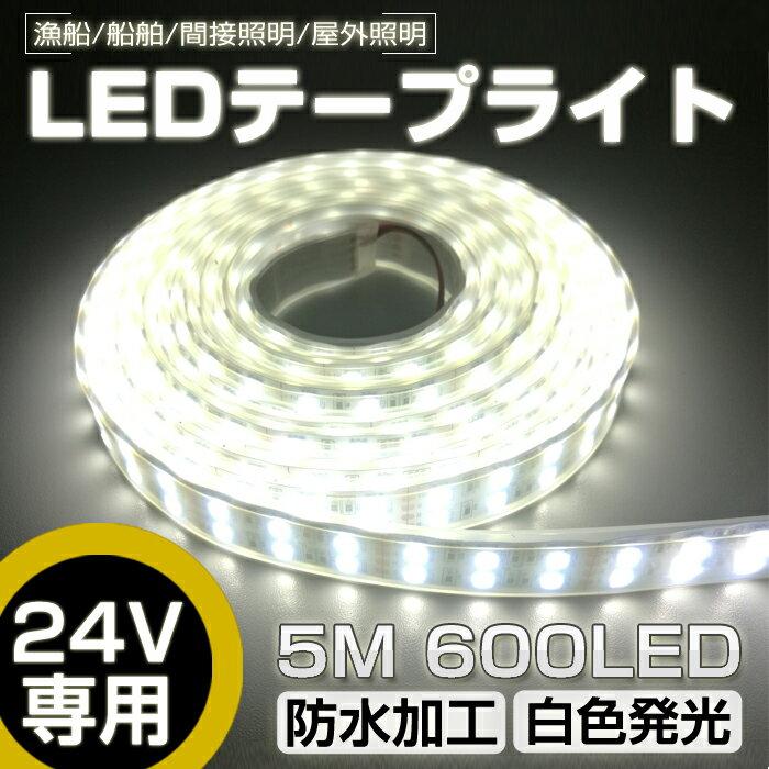 LEDテープ 5m 防水 24V 600連SMD5050 二列式 ホワイト LEDテープライト/LEDテープ 5m/LEDテープ 防水/LEDテープ 24V/白ベース/漁船/船舶/屋外照明/led 間接照明 あす楽