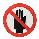 100枚 手で触るの禁止 防水 危険 警告 シール (背景白, 4cm丸)