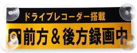 ドライブレコーダー ステッカー 大きい 吸盤 & マグネット (黄色/黒 ドライブレコーダー搭載 前方&後方 録画中, 30cmx9cm)